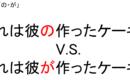 名詞修飾節内の主語に付く「の・が」の使い分け