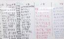 『一文字ゲーム』 -日本語教育機関活動案