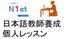 日本語教師養成個人レッスン