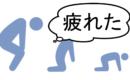 教師と留学生の過労