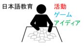 日本語教育機関で使えるゲーム・活動のアイディア