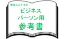 ビジネスパーソン・介護と看護・生活者としての外国人向け日本語学習者用参考書