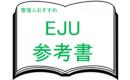 日本留学試験参考書