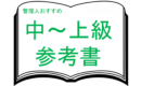 中~上級おすすめ参考書 JLPT対策