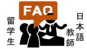 FAQ.留学生によくされる質問とその答え方