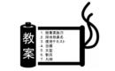 日本語教師の教案の書き方とテンプレート