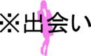 「うちの職場出会いがないんですぅ」  ➔そんなあなたに日本語教師!