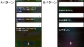 『Hey!Siri!』 -日本語教育機関活動案