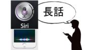 『siriと長話』 -日本語教育機関活動案
