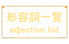 形容詞一覧 みんなの日本語2版