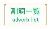 副詞(的用法)一覧 みんなの日本語2版