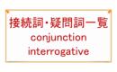 接続詞・疑問詞一覧 みんなの日本語2版
