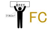 FC(フラッシュカード)の作り方と使い方