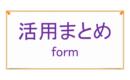 「~形」まとめ+1