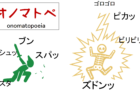 オノマトペ(擬態語と擬音語)の恣意性 『ベギラゴン』が強そうに聞こえる理由