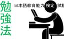 【模擬試験あり】日本語教育能力検定試験対策室 -勉強法- (独学で合格する方法)