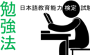 日本語教育能力検定試験対策室 -勉強法- (独学で合格する方法)