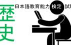 日本語教育史 -年表- (目指せ独学合格)