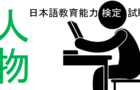 日本語教育に携わる人物の解説 (目指せ独学合格)