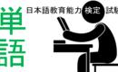 日本語教育能力検定試験出題の単語の意味 (目指せ独学合格)