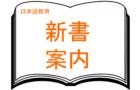 日本語教育関連の新書案内