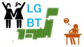 留学生は日本のLGBTについて何を思うのか
