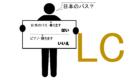 LC(文字カード)の作り方と使い方