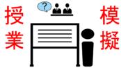 日本語学校の模擬授業・面接で聞かれる事と採用者への提案
