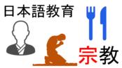 お坊さん・お祈り・ラマダン・肉、日本語教育機関の宗教問題