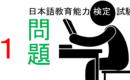 第1回 日本語教育能力検定試験オリジナル問題に挑戦!