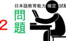 第2回 日本語教育能力検定試験オリジナル問題に挑戦!