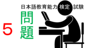 第5回 日本語教育能力検定試験オリジナル問題に挑戦!