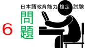 第6回 日本語教育能力検定試験オリジナル問題に挑戦!