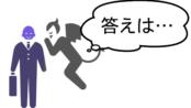日本語能力試験(JLPT)の不正行為(カンニング・情報流出)はどのように行われるのか