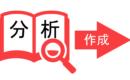 「教材分析」とは何か。見るポイントと教授項目の取捨選択