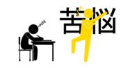 海外での教授経験しかない日本語教師の苦悩