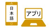 自習と宿題になる日本語学習アプリ