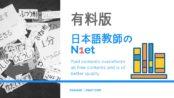 日本語教師のN1et 有料コンテンツのご紹介