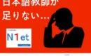 日本語教師のN1etで広告を出したい