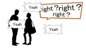 【考察】 日本人の英語、確認癖「~right?」