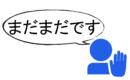 「日本語上手ですね」「いいえ、まだまだです……」はもう古い