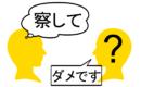 留学生と日本人事務員の攻防┃日本的な察する力