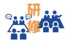 日本語教師のための研修、ワークショップのやり方