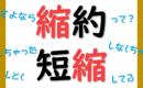 縮約形と短縮句の一覧と例、構造
