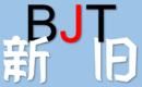 新旧BJT違い、JLPTとの違い