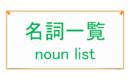 名詞一覧 みんなの日本語2版