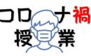 コロナ禍の日本語教育現場