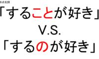 形式名詞「こと・の」違い 他「ところ・とき・ため」など見分け方